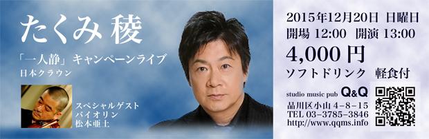 20151220たくみ稜