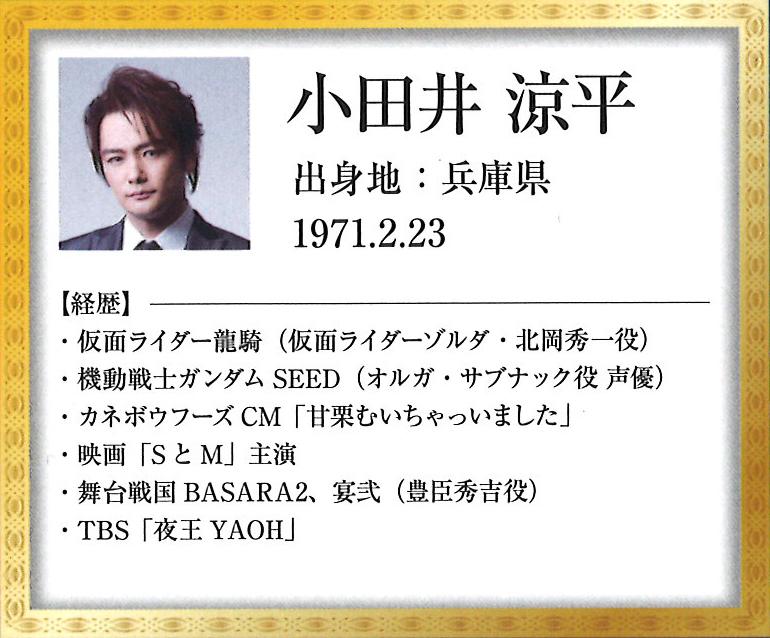 純烈2014・プロフィール 1