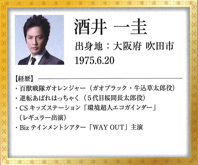 純烈2014・プロフィール 3