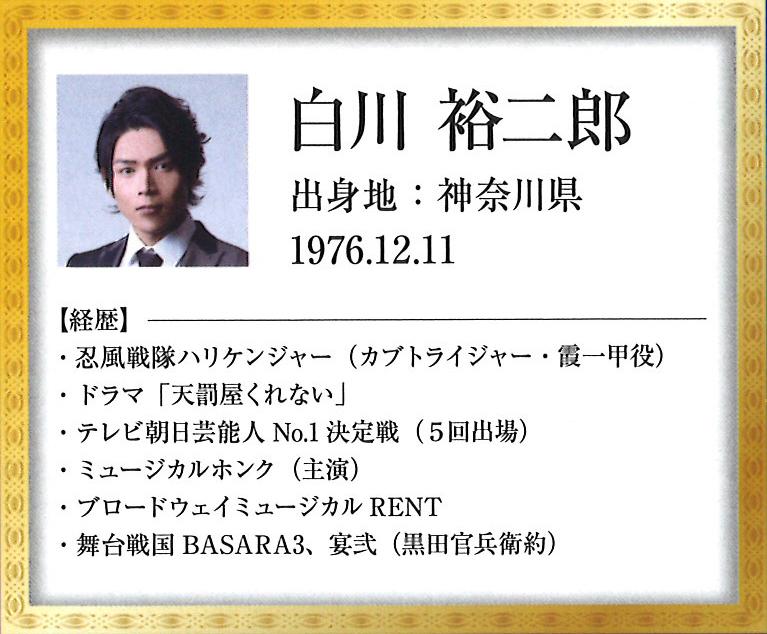 純烈2014・プロフィール 5