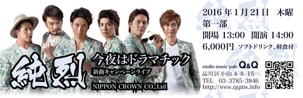 20150115純烈1部