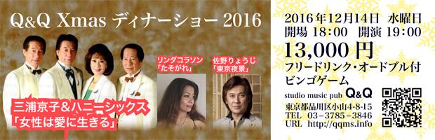2016年 「三浦京子&ハニーシックス」クリスマスディナーショー