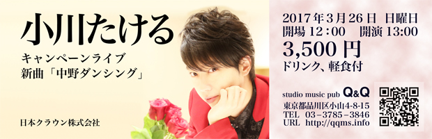 【小川たける】新曲キャンペーンライブ 新曲「中野ダンシング」